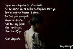 Κική Δημουλά Book Quotes, Life Quotes, Something To Remember, Special Quotes, Greek Quotes, Life Is Good, Poems, Writer, Wisdom