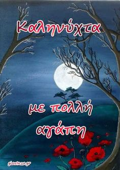 Εικόνες Καληνύχτας  .. giortazo.gr Greek Love Quotes, Greek Sayings, Street Art Banksy, Greek Language, Good Night Sweet Dreams, Good Night Image, Good Morning Greetings, Alice In Wonderland, Gifts For Mom