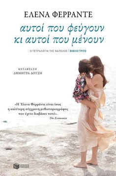 Those Who Leave and Those Who Stay - Elena Ferrante & Ann.: Those Who Leave and Those Who Stay - Elena Ferrante & Ann… Elena Ferrante, Good Books, Books To Read, My Books, Music Books, Free Books, Best Books Of 2014, Books 2016, 2017 Books