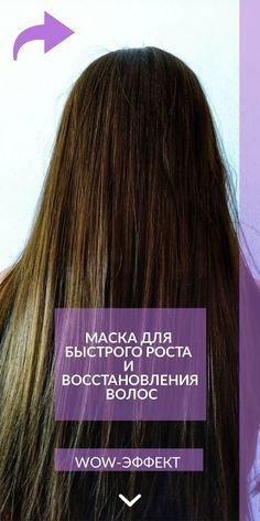 Рецепт маски с Пантенолом для быстрого роста и восстановления поврежденных волос. Потрясающий эффект! #волосы #восстановить #рост #быстро #здоровые #красота