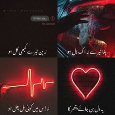 Love Poetry Images, Love Poetry Urdu, Poetry Quotes, Funny Quotes In Urdu, Funny Girl Quotes, Mixed Feelings Quotes, Poetry Feelings, Love Song Lyrics Quotes, Emotional Poetry