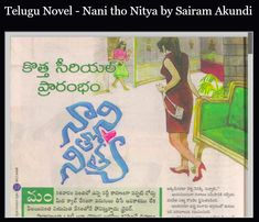 Telugu Novel - Nani tho Nitya by Sairam Akundi Free Novels, Free Reading, Telugu, Reading Online, Pdf, Books, Libros, Book, Book Illustrations