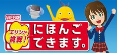 """AWESOME Japanese-Learning Website: """"Erin's Challenge! I Can Speak Japanese"""""""
