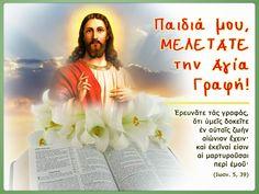 Jesus Quotes, Prayers, Blog, Prayer, Blogging, Beans, Jesus Christ Quotes