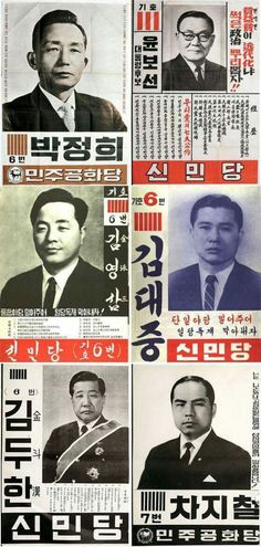 President Of South Korea, Korean President, Asian History, Modern History, Old Pictures, Old Photos, Korean Peninsula, Korean People, One Republic