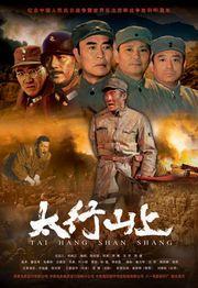 韋 廉(Wei, Lian): 太行山上 (Taihang Shan shang) = On the mountain of Tai Hang  http://search.lib.cam.ac.uk/?itemid=|depfacozdb|456402