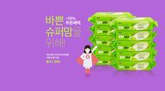 바쁜 슈퍼맘을 위해! (11/5~11) ssg.com / shinsegaemall.com / emartmall.com / promotion / event / 신세계몰 / 이마트몰 / 프로모션 / 이벤트페이지