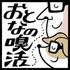 おとなの嗅活 - Asahi Shimbun Digital[and]