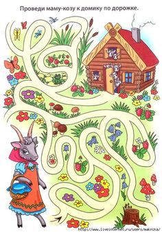 Mazes For Kids, Indoor Activities For Kids, Teaching Kids, Kids Learning, Fairy Tale Activities, Maze Worksheet, Maze Puzzles, File Folder Activities, Labyrinth