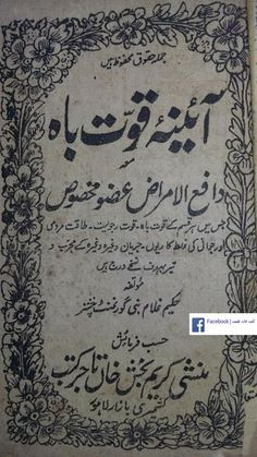 Kitab ul by sarfraz shah - issuu Free Books To Read, Free Books Online, Free Pdf Books, Books To Read Online, Free Ebooks, Read Books, Black Magic Book, Book Names, Marriage