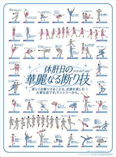 インフォグラフィック:フィギュアスケートの技と覚える、酒の誘いを断る三十八手