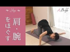 肩こり、腕の張りに効くヨガ☆ スマホ疲れ、デスクワークの方におすすめ - YouTube