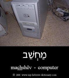 Computer in Hebrew