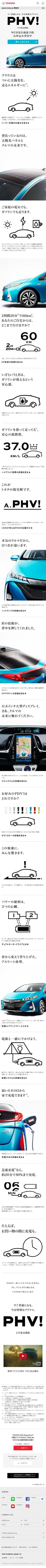 プリウスPHV【車・バイク関連】のLPデザイン。WEBデザイナーさん必見!スマホランディングページのデザイン参考に(シンプル系)