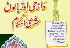 Darhi aur Baloon Kay Shari Ahkaam is an Urdu Book by Maulana Mufti Ehsan Allah Shaiq, about un necessary hairs and bread. This book contains about issues of Bread, Mustaches, Hairs of Heads, Hairs on whole body, below navel hairs, hairs on body of lady, Hair colors and hair dyeing.  This short booklet will help you to resolve your issues of hair on human body of Men and Women.
