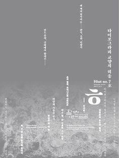 Typography Journal Hiut no.7  No.7 2014.7 Type Space, Seoul, KOREA