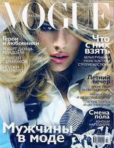 RUSSIAN VOGUE - JULY 2006 COVER MODEL - CAMERON (RUSSELL?)