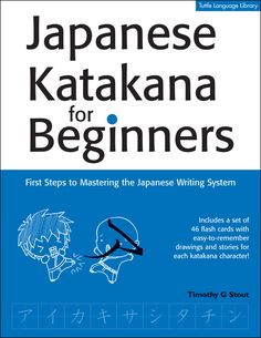 Japanese Katakana for Beginners makes learning of beginner kana fast and effective by using memorable picture mnemonics, along with clear explanations, examples and lots of fun exercises—a method that has helped thousands of students lean katakana successfully in the United States and Japan. Picture mnemonics enhance memory by associating the shape and sound of each Japanese kana character with combinations of images and English words already familiar to students.
