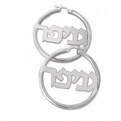 Personalized Hebrew Name Hoop Earrings in sterling silver Name Earrings, Silver Earrings, Hebrew Names, Hoop, Sterling Silver, Frame, Hula Hooping