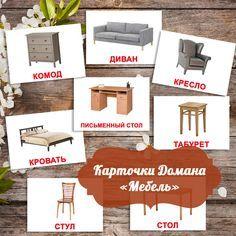 Картинки мебель с названием для детей, карточки по методике Глена Домана «Вундеркинд с пеленок»
