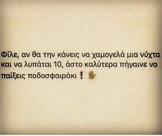 Έτσι! Favorite Quotes, Best Quotes, Funny Quotes, Time Quotes, Wisdom Quotes, Life In Greek, Greek Quotes, People Quotes, Love People