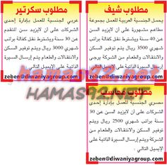 وظائف شاغرة فى قطر: وظائف جريدة الوسيط الشرق اليوم 17/10/2015