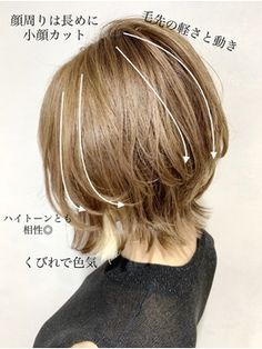 Medium Short Hair, Girl Short Hair, Short Hair Cuts, Medium Hair Styles, Modern Short Hairstyles, Bob Hairstyles, Cabello Hair, Hair Color Caramel, Shot Hair Styles