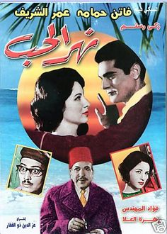 The River of Love, (Arabic: نهر الحب, Nahr al-Hob) is a 1960 Egyptian romance film starring Faten Hamama and Omar Sharif. The film is directed by the Egyptian film director Ezzel Dine Zulficar and based on Leo Tolstoy's novel, Anna Karenina. The film was listed in the top 150 Egyptian films in 1996.