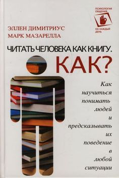 Картинки по запросу Димитриус Э., Мазарелла М.Читать человека как книгу