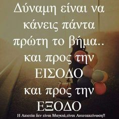 Great Words, Love Words, Advice Quotes, Wisdom Quotes, Favorite Quotes, Best Quotes, Funny Greek Quotes, Live Laugh Love, Picture Quotes