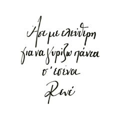 Greek Words, Greek Quotes, Thoughts, Books, Inspiration, Tattoo, Inspired, Photography, Greek Sayings
