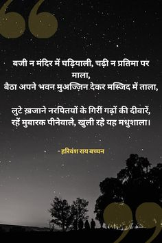 Inspirational Quotes In Hindi, Hindi Quotes, Harivansh Rai Bachchan Poems, Famous Poems, Poetry, Poetry Books, Poem, Poems