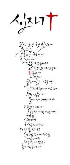 calligraphy_십자가_윤동주