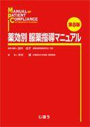 薬効別 服薬指導マニュアル 第8版