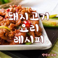 당신의 주방(이지홈쇼핑) - ■ 대표적인 파스타... : 카카오스토리 New Menu, Korean Food, Asian, Meat, Chicken, Cooking, Events, Holidays, Kitchen
