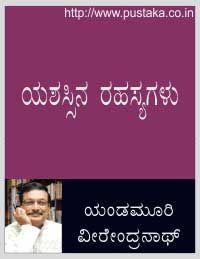 Yashassina Rahasyagalu - Kannada eBook