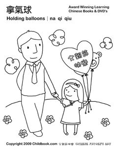 chinese happy father's day card
