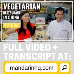 Intermediate Chinese Conversation: A Chat with a Vegan Chef in China - Mandarin HQ Chinese Street Food, Best Chinese Food, Learn Chinese, Vegan Chef, Vegetarian, Taking Lives, Food Vocabulary, Learn Mandarin, Soy Products