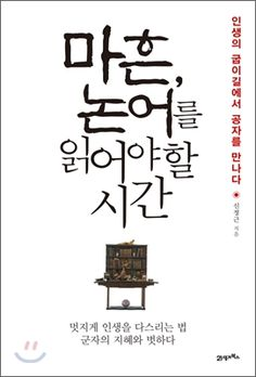 [마흔, 논어를 읽어야 할 시간]  논어, 대학 뭐 이런 책들 생각하면 한자만 잔뜩 있는 어려운 중국책이라고만 생각했었는데... 논어의 일부를 발췌해 현대(특히 한국 사회)적 상황이나 사건을 곁들여 풀이해 놓은 이런 책으로 접해보니, 생각보다 훨씬 인생에 도움이 되는 책이구나, 그런 생각이 들었다. 쓸데없이 어렵게만 생각했던 것 같기도 하고. (이게 다 공자는 논어! 라며 주입식으로 공부한 탓이라며.) 살면서 곱씹어보면 도움이 될 만한 소소한 이야기들이 많아서, 본격적으로 논어를 읽어볼까 싶은 생각도 잠깐 들 정도.