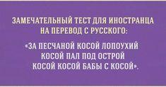 Невероятный русский: 12 тонкостей, которые трудно объяснить иностранцам