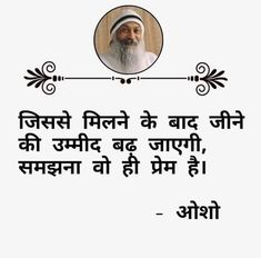 Osho Quotes Love, Osho Quotes On Life, Shyari Quotes, Silence Quotes, Gita Quotes, Secret Love Quotes, Postive Quotes, Knowledge Quotes, Soul Quotes