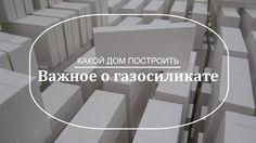 Газосиликатные блоки - Какой дом построить. Выпуск 1