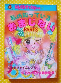 Charm book for girls. マイバースデイ編集部編 「私の知っているおまじない PART3」(1989年初版)