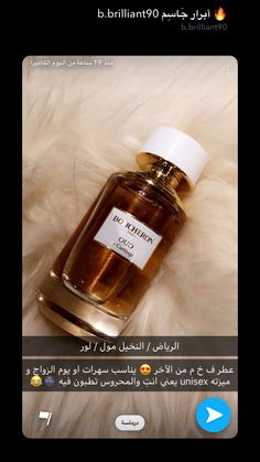 Perfume Scents, Perfume Bottles, Fragrance, Natural Makeup, Natural Beauty, Lovely Perfume, Bronze Skin, Food Decoration, Skin Tips