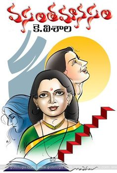 vasantha manasam telugu story by vishala Novels To Read Online, Download Free Movies Online, Free Novels, Telugu, Reading Online, Dress Skirt, My Books, Disney Characters, Fictional Characters