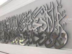 Modern Islamic Wall Art by Sukar Decor Mashallah Entry Way Islamic Decor, Islamic Wall Art, Islamic Calligraphy, Caligraphy, Calligraphy Art, Ramadan Gifts, Art Stand, Realtor Gifts, Steel Art