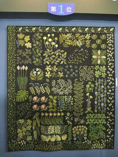 Tokyo International Quilt Festival, 2009 - A garden quilt with each item growing in it's own spot. Fantastic.