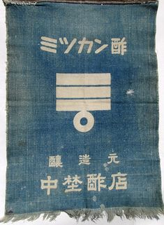 Vintage Japanese indigo textile. Dates back to around war era. Originally, this was a traditional Japanese apron. These aprons are worn in shops, restaurants and izakaya in Japan. They usually have the logo and information of a company or product. This one is for vinegar.