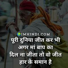 Hindi Motivational Quotes, Inspirational Quotes in Hindi - Brain Hack Quotes Father Quotes In Hindi, Papa Quotes, Ego Quotes, Hindi Quotes Images, Mother Quotes, Hindi Qoutes, Love Parents Quotes, Mom And Dad Quotes, Family Quotes