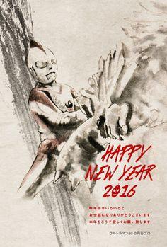 ウルトラマンシリーズの全ヒーローが水墨画で登場する「ウルトラヒーロー」年賀状がリリース - amass